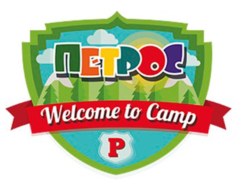Детский лагерь Петрос в Карпатах