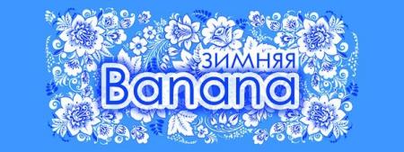 ЗИМНЯЯ БАНАНА  - 2018 В ЗАКОПАНАХ (ПОЛЬША)